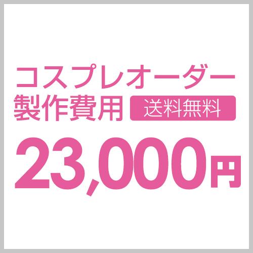 order23000
