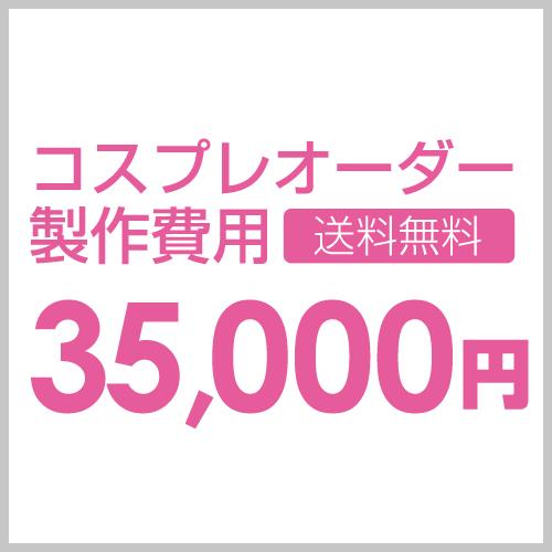 order35000