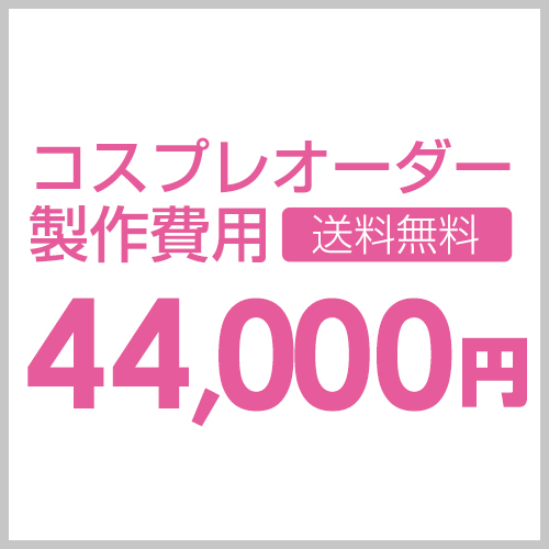 order44000