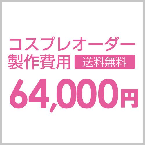 order64000