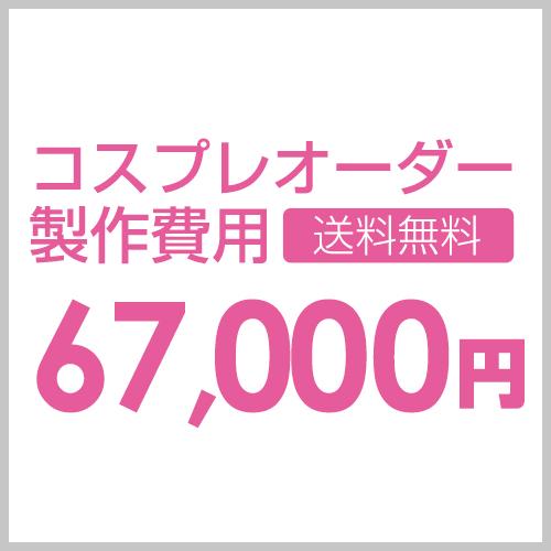 order67000