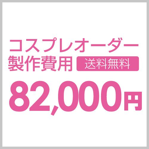 order82000