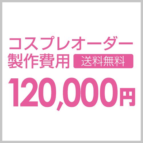 order120000
