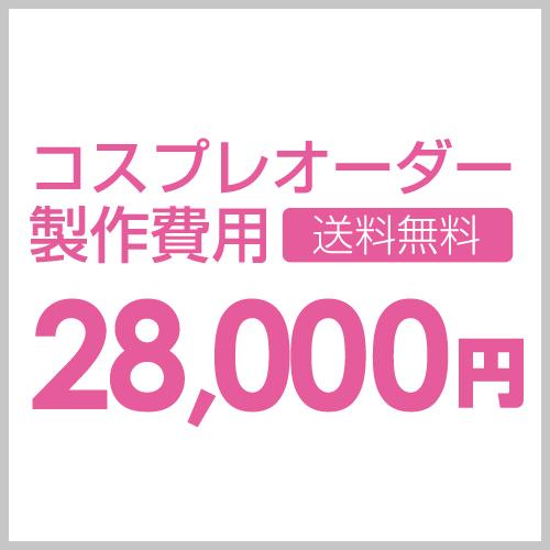 order28000