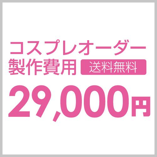 order29000