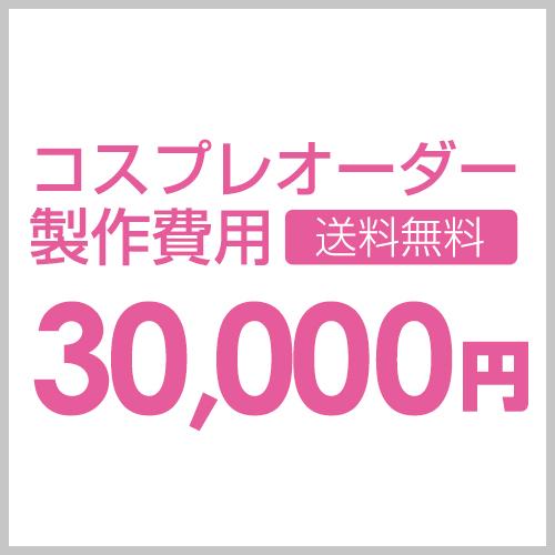order30000