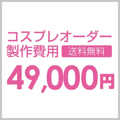 order49000