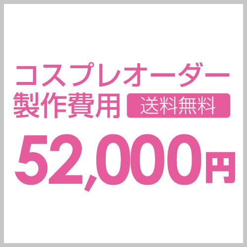 order52000