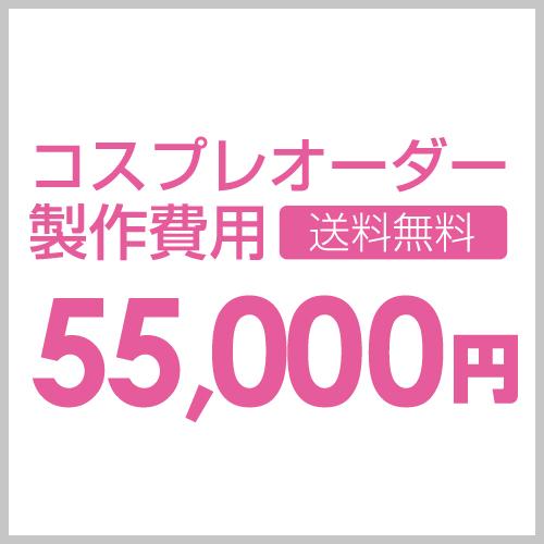 order55000