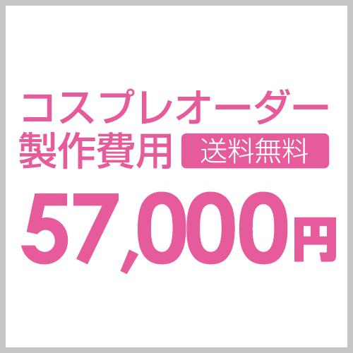 order57000