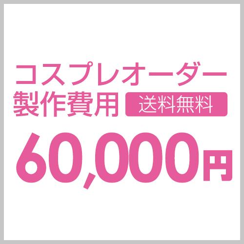 order60000