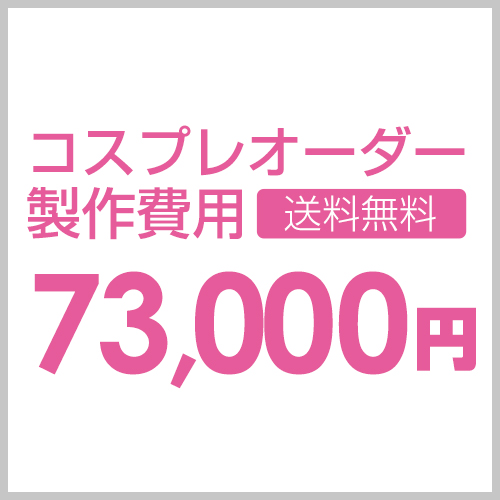 order73000