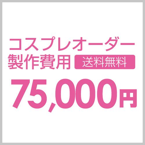 order75000