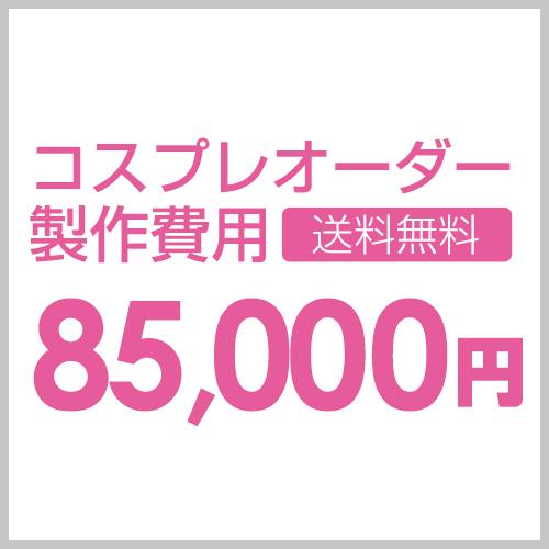 order85000