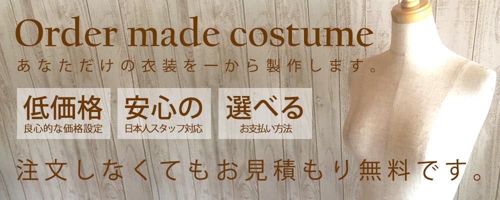 激安コスプレ衣装のオーダー衣装制作ならcos250.com